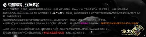《龙之谷》新兽娘中文名曝光!谷迷测评团有奖招募