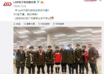 守望先锋挑战者系列赛线下赛四强战队已抵达广州