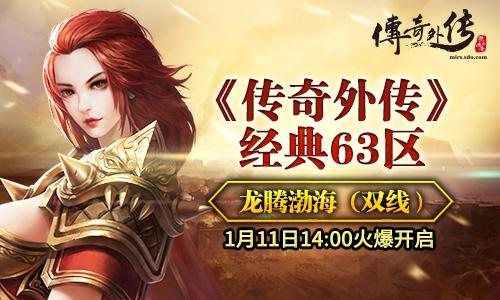 """《传奇外传》经典63区""""龙腾渤海""""1月11日14点火爆开启"""
