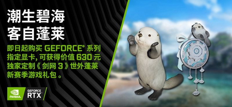 GeForce RTX 2060即将发售 将赠送《剑网3》礼包