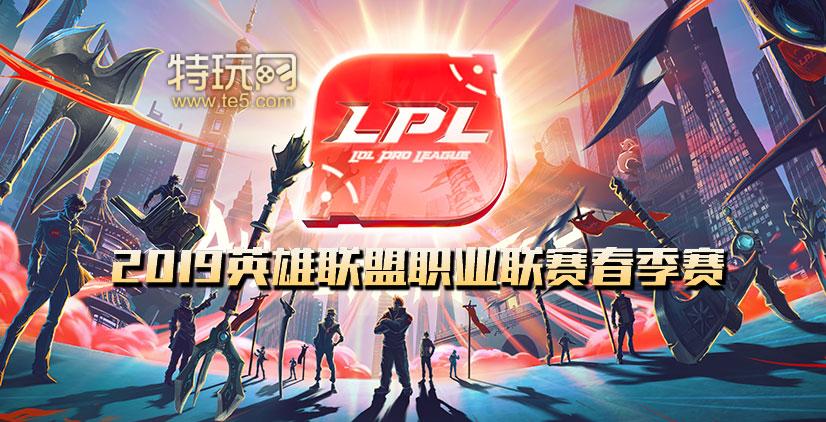2019LPL春季赛直播