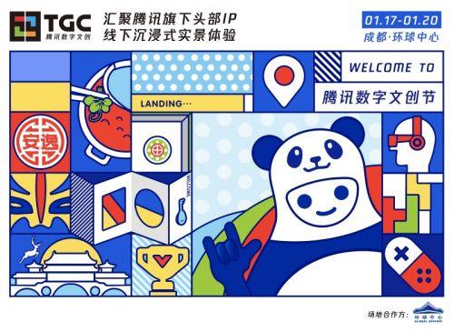 TGC2019空降成都 出动腾讯顶级IP陪你逛gai