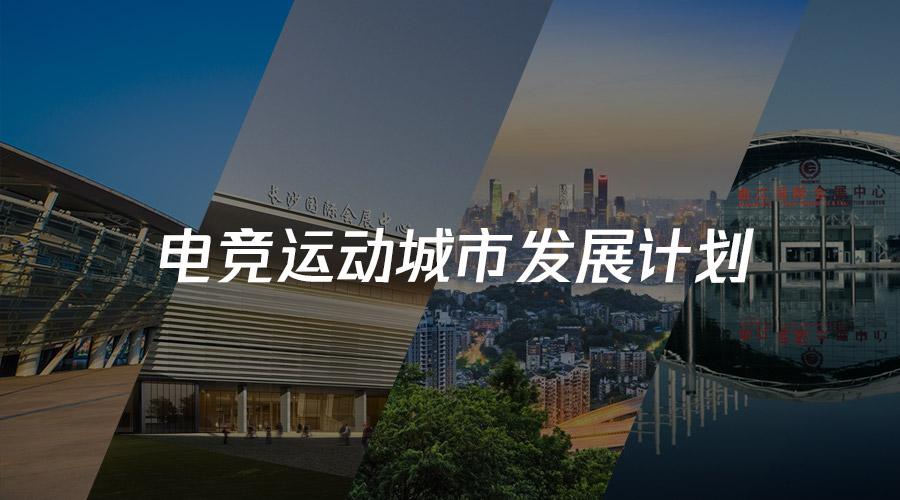 东方体育中心成为腾讯电竞首个推荐大型体育场馆