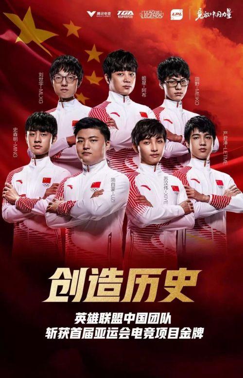 CCTV《电子竞技在中国·亚运特辑》首播 揭开电竞运动员背后的艰辛