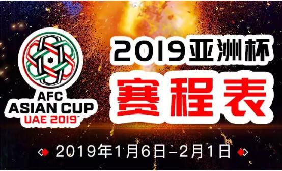 2019足球亚洲杯赛程表,亚洲杯直播观看指南