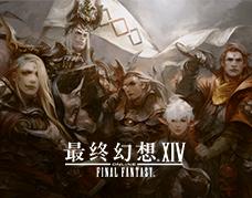 """《最终幻想14》4.4版本 """"狂乱前奏""""中文宣传片"""
