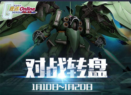 《机动战士敢达OL》开启新春幸运大转盘,让好运转起来!