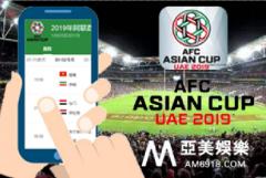 足球现场直播视频app推荐!亚美娱乐亚洲杯比分竞猜APP球迷强推