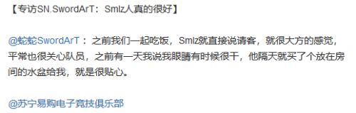 "Smlz关心蛇蛇引发""水盆梗"" 网友:台湾大兄弟你醒醒"