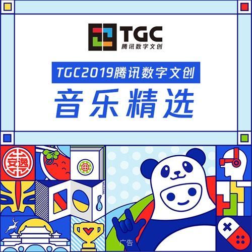 TGC2019腾讯数字文创音乐歌单上线 主题曲《天府》首发