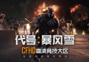 CFHD高清竞技大区全新挑战模式预告《代号:暴风雪》