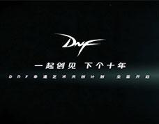 <b>DNF非遗共创计划,创见下个十年</b>