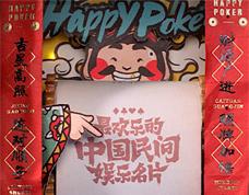 最欢乐的中国民间娱乐名片——欢乐斗地主