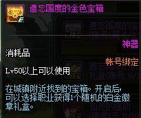 白送你一套95史诗 春节地下城最强福利介绍