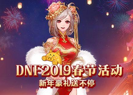 喜迎DNF春节95版本上线 新年豪礼快来抢!