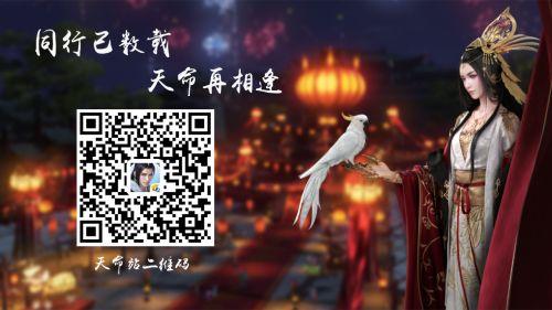天刀国风嘉年华落幕:手游首测定档、端游全年三大版本曝光