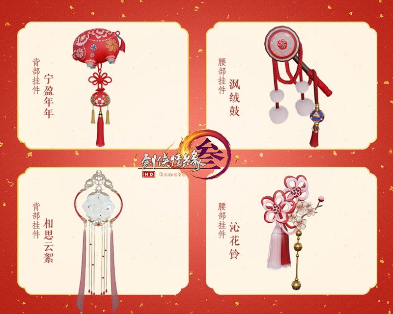 萌猪跟宠献礼 《剑网3》新春充消首曝