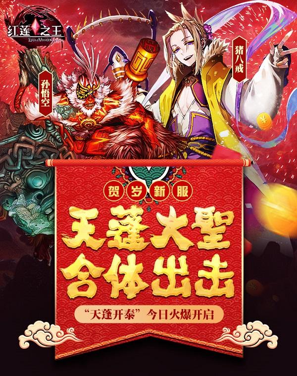 《红莲之王》贺岁服今日开启!使魔合体新玩法