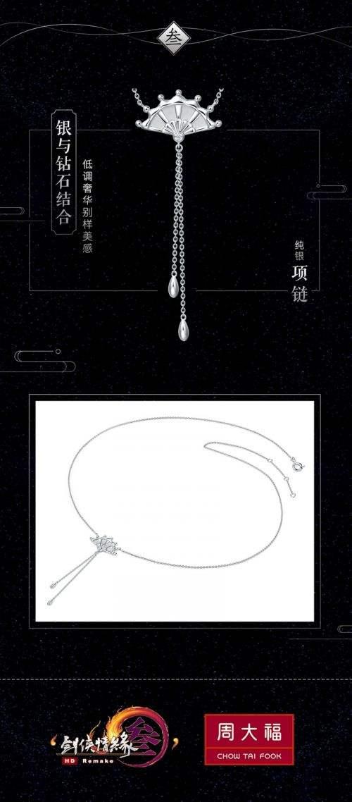 《剑网3》宣布联动周大福 猪年足金首饰首曝