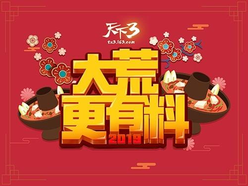 新年新气象,喜事朝朝闻!《天下3》海量新玩法倾情献上!