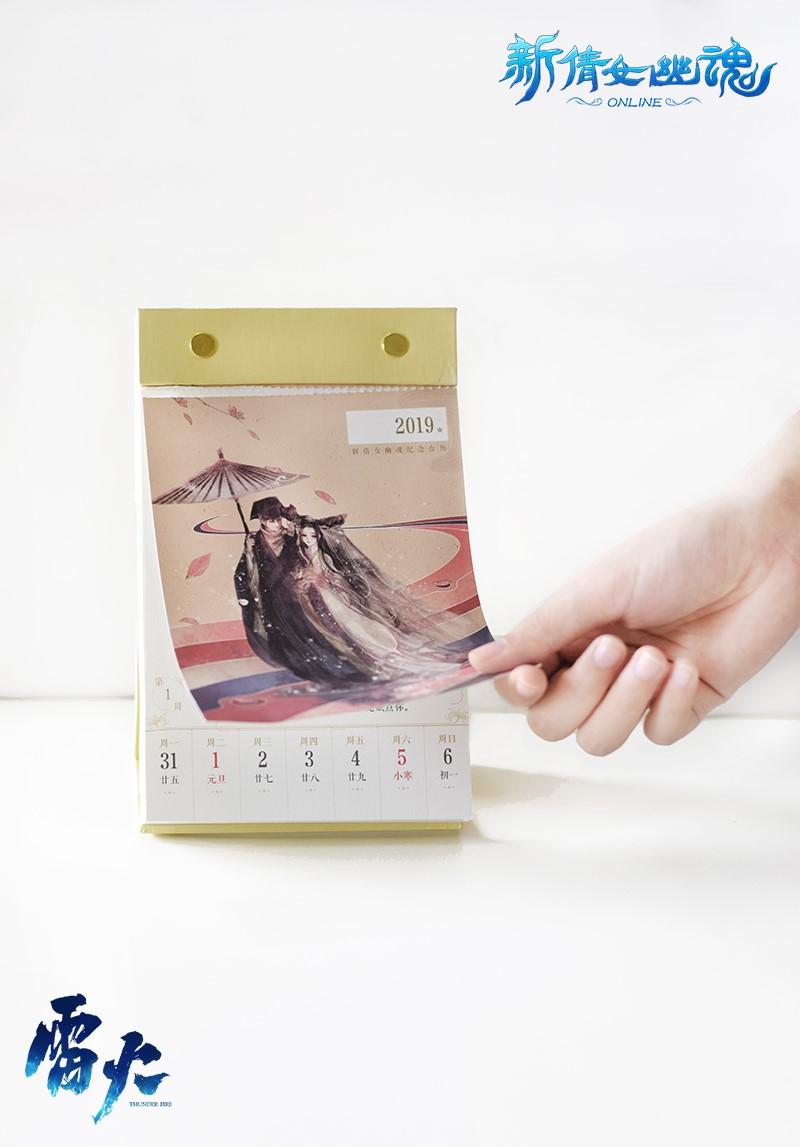 新年新意 新倩女幽魂2019纪念台历匠心献礼