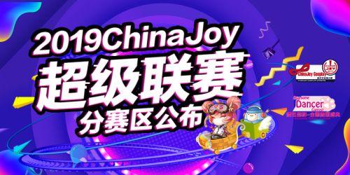 2019ChinaJoy超级联赛分赛区公布