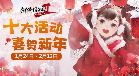 《剑网2》十大活动 喜贺新年