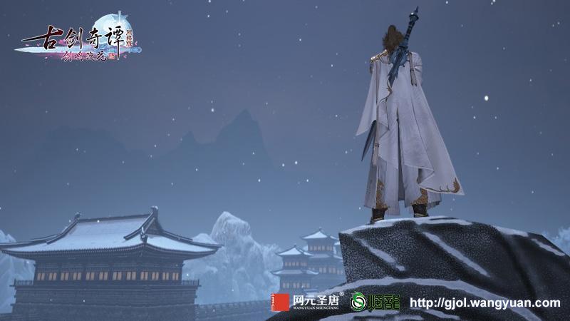 全体修仙者注意:《古剑奇谭网络版》1月24日起开始过年