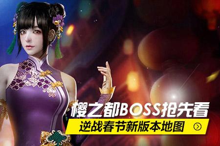 逆战春节新版本地图樱之都BOSS抢先看