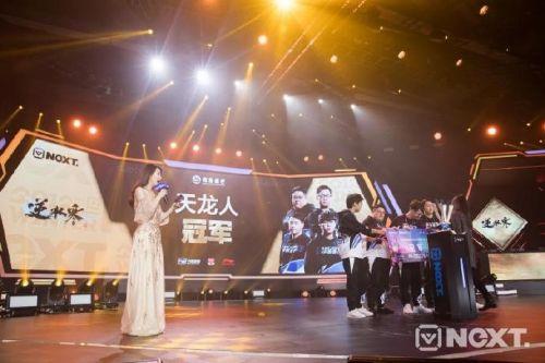 NeXT冬季赛《逆水寒》全民争霸赛落幕,四强齐聚广州为江湖荣誉浴血奋战!