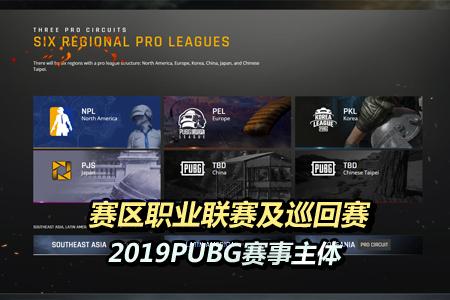 賽區職業聯賽及巡回賽成為2019PUBG賽事主體