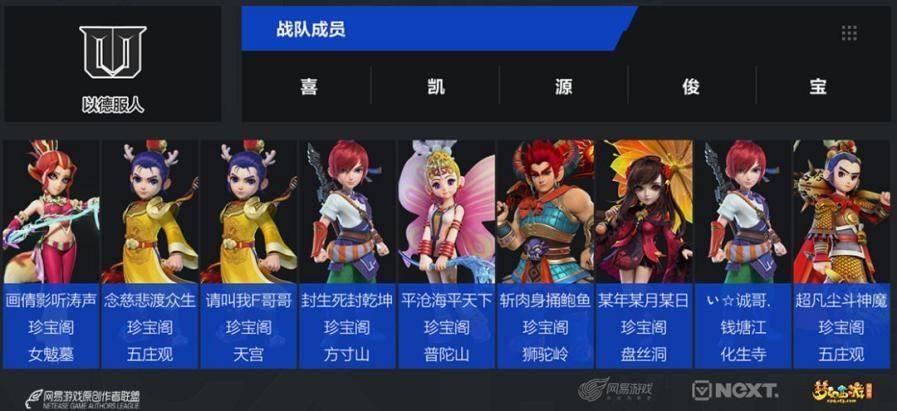 NeXT冬季赛《梦幻西游》电脑版压轴登场!年度最佳问鼎总冠军