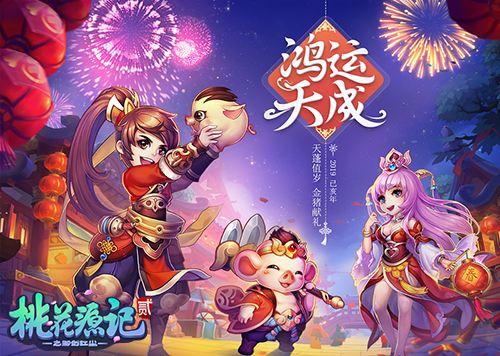开年鸿运《桃花源记2》新春版本全面上线
