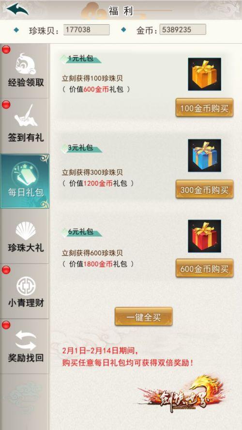 """""""猪""""光宝气福利爆满  《剑侠世界》2019年春节活动闹起来!"""