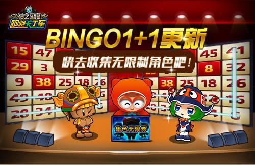 2019新春献礼 《跑跑卡丁车》Bingo1+1活动开启
