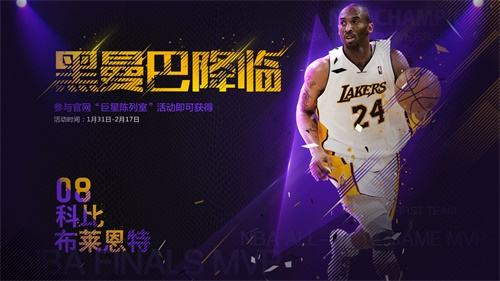 NBA2KOL2春节版本温馨上线