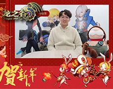 《龙之谷》新春贺岁视频