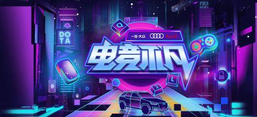 从田亮战iG到魏大勋强势加盟,熊猫《电竞不凡》才是直播行业未来?