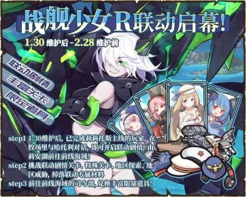 二次元手游牧羊人之心X战舰少女R 2019首发联动:1月30日正式上线