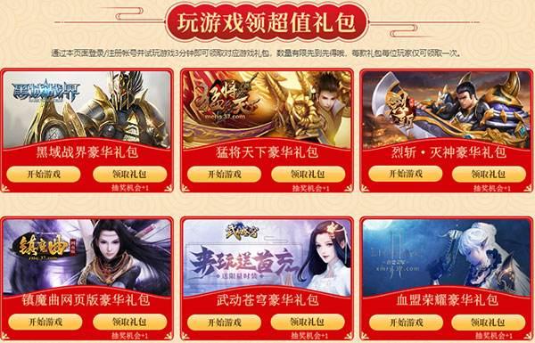 37游戏春节狂欢盛典 新春豪礼嗨翻天
