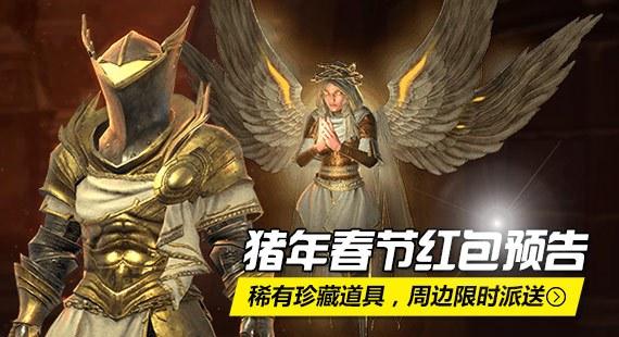《流放之路》2019年春节红包活动预告