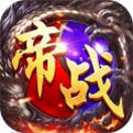 帝战OL官网下载