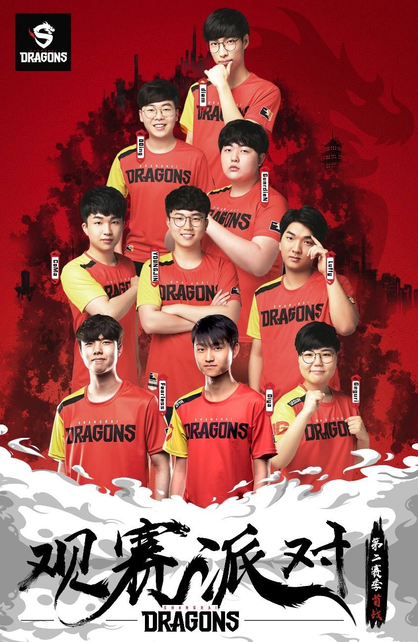【上海龙之队第二赛季首战观赛派对】正式公布,齐聚为上海龙之队助威!