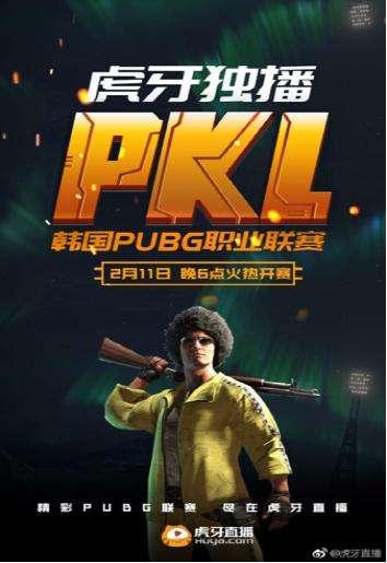 PKL韩国PUBG甲级联赛全面开战!虎牙平台全程独播!