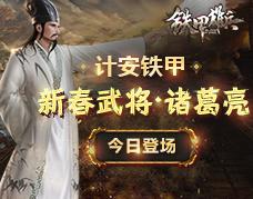 """《铁甲雄兵》新春武将卧龙""""诸葛亮""""今日登场"""