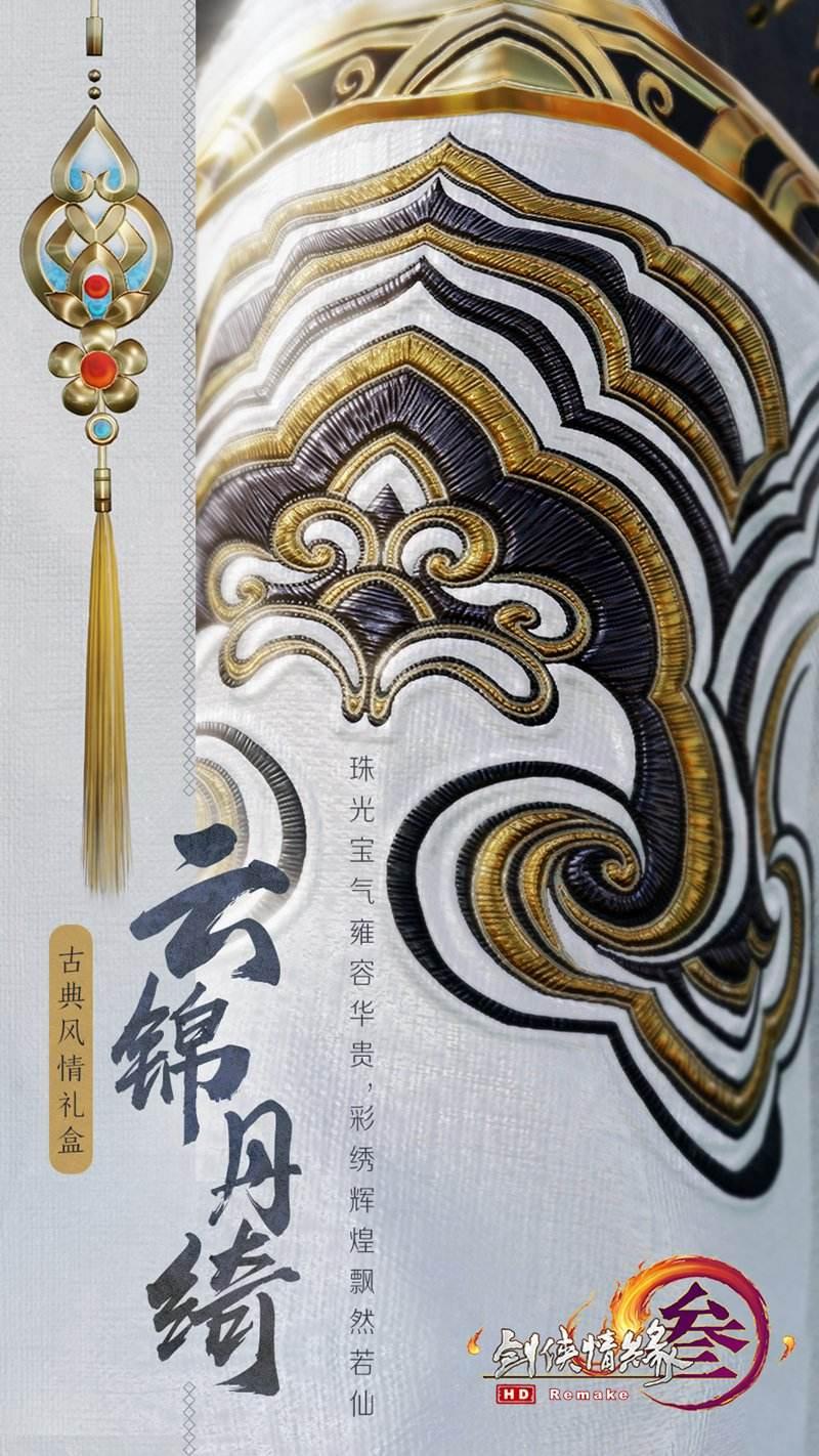 """""""王熙凤""""来了 ?《剑网3》元宵外观引领古典风潮"""