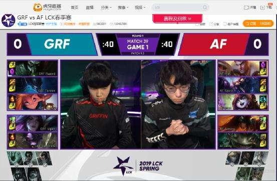 虎牙LCK:GRF展现致命节奏与完美团战,轻取AF豪取八连胜