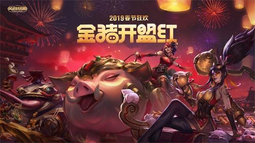 金猪开盟红!英雄联盟2019新春同人大赏