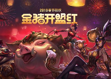 金猪开盟红!英雄2019新春同人大赏