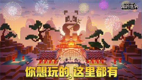 """小方块带你过春节  《我的世界》变身""""文化传播者"""""""